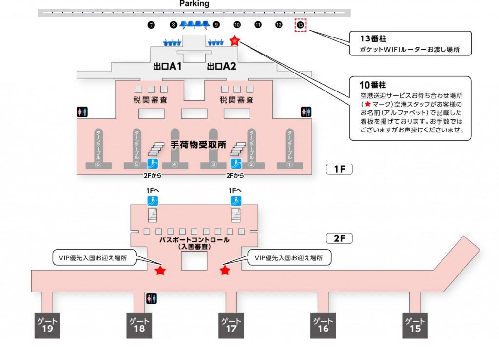 New空港待ち合わせ場所地図2016