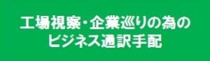 ビジネス通訳手配
