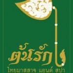 Tonrak-logo