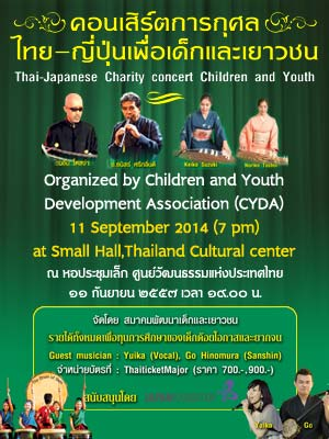 Thai-Japanese Charity concert for Children and Youth-poster